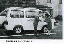 5周年 ワゴン車寄贈